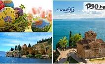 Посрещни Великден в Охрид! 4-дневна екскурзия до Скопие, Охрид, Струга и Тирана с включени 3 нощувки и автобусен транспорт, от Шанс 95 Травел