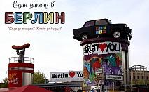 Потопете се в либералната атмосфера на многоликия БЕРЛИН