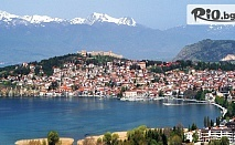 ПОТВЪРДЕНА Eкскурзия до Охрид за Великден! 3 нощувки със закуски във Вила Александър + автобусен транспорт, програма в Скопие и възможност за посещение на Тирана, от Комфорт Травел