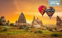 Потвърдено пътуване! Екскурзия през май до Кападокия, Истанбул, Анкара, Коня и Бурса! 7 нощувки със 7 закуски и 5 вечери, транспорт и водач от агенция Шанс 95!