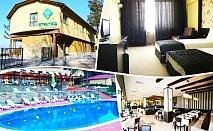 2 или повече нощувки на човек със закуски и вечери + басейн в парк хотел Стратеш, Ловеч