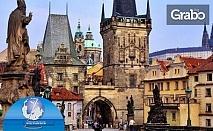 До Прага през Април, Юни или Септември! 2 нощувки със закуски, плюс транспорт и възможност за Карлови Вари