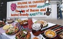 Празник на сланината и греяната ракия в Априлци + посещение на Троянския манастир - еднодневна екскурзия за 30.50 лв.