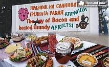 Празник на сланината и греяната ракия в Априлци + възможност за посещение на Троянския манастир и Орешака за 33 лв.