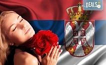 За празника на любовта и виното в Сокобаня с Дениз Травел! 1 нощувка със закуска и празнична вечеря, настаняване във вила Petkovich, транспорт и водач