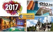 Празнувай Нова година в Румъния! 2 нощувки със закуски в Хотел Rin Grand 4*   транспорт само за 209лв, от Комфорт травел