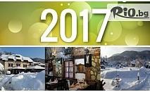 Празнувай НОВА ГОДИНА в Сърбия! 2 нощувки със закуски, празнична вечеря и транспорт само за 259лв.