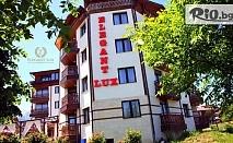 Празнувай Великден в Банско! 3 или 4 нощувки със закуски, вечери и празничен обяд + вътрешен басейн с минерална вода и СПА, от Хотел Елегант Лукс 3*