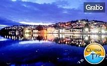 Празнувайте Нова година в Охрид! 3 нощувки със закуски и транспорт