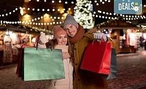 Предколеден шопинг в Одрин, със Запрянов Травел! 1 нощувка със закуска в хотел Balta 3*, транспорт и водач