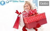 Предколеден шопинг и разходка в Скопие! Еднодневна екскурзия на 9 Декември