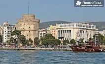 Предколеден шопинг в Солун (2 дни/1 нощувка) за 111 лв.
