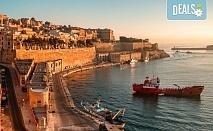 Предколеден уикенд в Малта! 3 нощувки със закуски, самолетен билет, трансфери и водач от ПТМ Интернешънъл