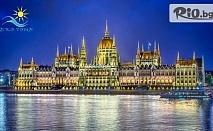 Предколедна 5-дневна екскурзия до Виена и Будапеща! 3 нощувки със закуски и богата туристическа програма + транспорт, от Еко Тур Къмпани
