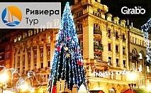 Предколедна екскурзия до Белград и Нови Сад! Нощувка със закуска, плюс транспорт