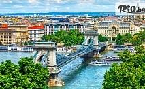 Предколедна екскурзия до Будапеща! 2 нощувки със закуски в хотел 3* + транспорт и Бонус: Бароковата