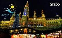 Предколедна екскурзия до Будапеща, Виена, Прага и Братислава! 5 нощувки със закуски, транспорт и възможност за Дрезден