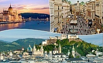 Предколедна екскурзия до Будапеща, Виена и Залцбург! Транспорт, 3 нощувки със закуски на човек от ТА България травъл