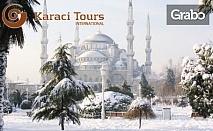 Предколедна екскурзия до Истанбул! 2 нощувки със закуски, транспорт от София и обиколка с посещение на Желязна църква