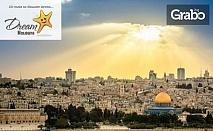 Предколедна екскурзия до Израел! 3 нощувки със закуски и вечери, плюс самолетен транспорт