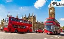 Предколедна екскурзия до Лондон! 4 нощувки със закуски + самолетен транспорт, летищни такси и ръчен и чекиран багаж, от Bulgarian Holidays