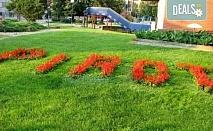 """Предколедна екскурзия до Ниш и Пирот, Сърбия! 1 нощувка със закуска и вечеря с традиционна сръбска скара, напитки и много музика, екскурзовод, транспорт и възможност за обяд във винарна """"Малча"""""""