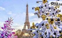 Предколедна екскурзия до Париж! 3 нощувки със закуски + самолетен билет, летищни такси, ръчен и чекиран багаж, от Bulgarian Holidays