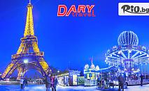 Предколедна екскурзия до Париж! 3 нощувки със закуски + самолетен транспорт, от Дари Травъл