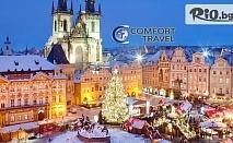 Предколедна екскурзия до Прага, Братислава и Карлови Вари! 3 нощувки, закуски, транспорт и екскурзовод, от Комфорт Травел