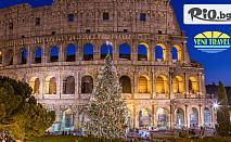 Предколедна екскурзия до Рим! 3 нощувки със закуски + двупосочен самолетен билет, летищни такси и пълна туристическа програма с гид, от Вени Травел