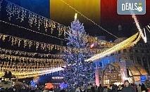 Предколедна екскурзия в Румъния със Запрянов Травел! 2 нощувки със закуски в хотел 2/3* в Синая, транспорт и екскурзовод