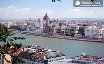 Предколедна екскурзия до Виена и Будапеща (5 дни/3 нощувки със закуски) с Комфорт Травел за 315 лв.