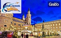 Предколедна екскурзия до Загреб, Белград и Ниш! 3 нощувки със закуски и 2 вечери, плюс транспорт