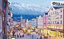 Предколедна екскурзия до Залцбург, Инсбрук и Мюнхен! 3 нощувки със закуски + автобусен транспорт, от Bulgarian Holidays