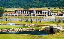 Предложение за СПА почивка в хотел Риу Правец 4* - 1 или 2 нощувки със закуска и вечеря на цени от 84 лева на човек