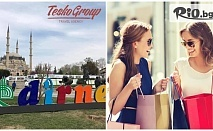 Предпразнична еднодневна шопинг екскурзия до Одрин на 6 Април с тръгване от Пловдив и Асеновград, от Теско груп