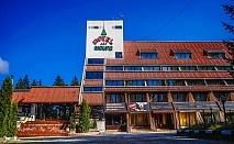 През Април в Боровец. 3 или 5 нощувки на човек със закуски и вечери* в хотел Мура***