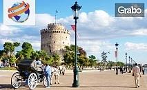 През Април или Май в Гърция! Еднодневна екскурзия до Солун и