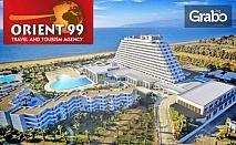 През Април и Май в Кушадасъ! 5 нощувки на база All Inclusive в хотел Palm Wings Ephesus Kusadasi*****