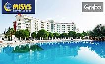 През Август или Септември в Дидим, Турция! 7 нощувки на база All Inclusive в Хотел Garden of Sun 5*