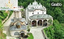 През Декември в Македония! Еднодневна екскурзия до Осоговски манастир и Крива паланка