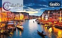 През Декември в Загреб и Верона! 3 нощувки със закуски, плюс транспорт и възможност за Милано и Венеция