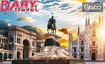През есента до Милано, Ница, Сан Ремо и Генуа! 4 нощувки със закуски, плюс самолетен транспорт