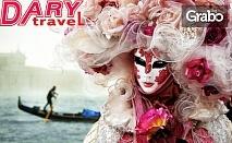 През Февруари на карнавал във Венеция! 2 нощувки със закуски, плюс самолетен транспорт и туристическа обиколка във Верона