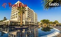 През Май в Дидим! 7 нощувки на база Ultra All Inclusive в Хотел Aurum Moon Resort Didim 5*