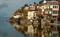 През май до Охрид, Струга и Скопие (4 дни/2 нощувки със закуски и вечери) за 165 лв.