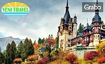 През Май в Румъния! Екскурзия с 2 нощувки със закуски, плюс транспорт