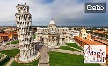 През Май в Тоскана, Словения и Сърбия! Виж Любляна, Флоренция, Пиза, Сиена, Белград - с 4 нощувки със закуски, вечери и транспорт