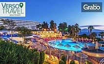 През Май или Юни в Кушадасъ! 7 нощувки на база 24 часа All Inclusive в Хотел Grand Blue Sky****+