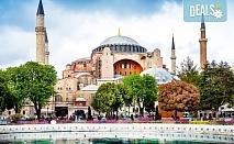 През март или април екскурзия до Истанбул и Одрин! 2 нощувки със закуски в хотел 3*, транспорт и водач!